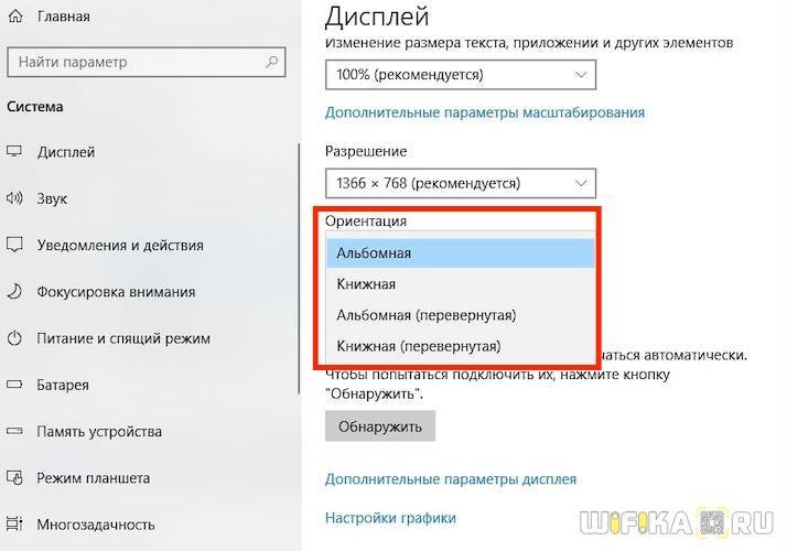 ориентация экрана windows 10