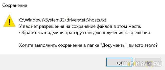 ошибка hosts
