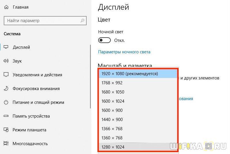 разрешение экрана windows 10