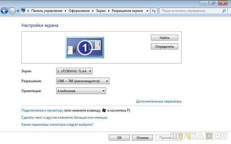 режим мониторов в windows 7
