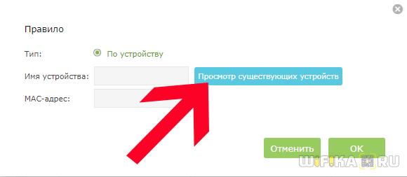 добавление устройства qos tp link
