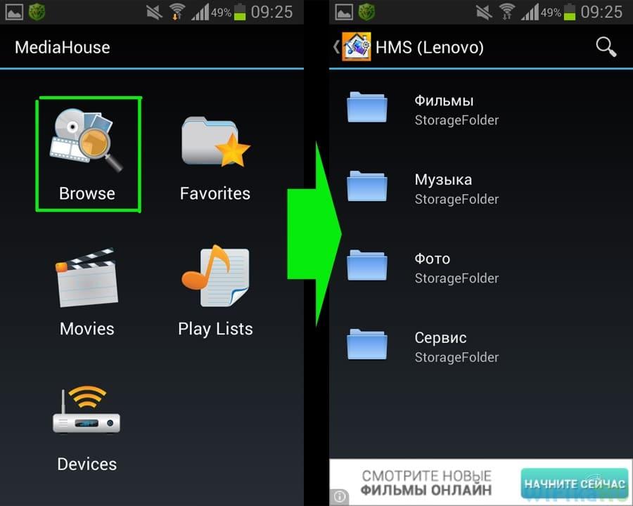 Файлы с домашнего сервера dlna на Андроиде