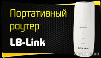 карманный роутер lb-link