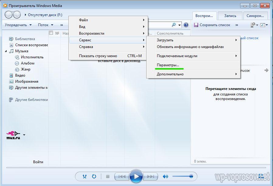 медиасервер для windows 7 - фото 8