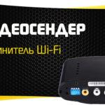 videosender wifi udlinitel