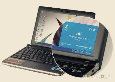 Приложение йота скачать для ноутбука