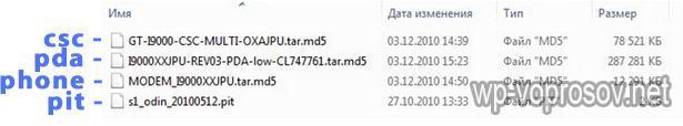 файлы для прошивки android