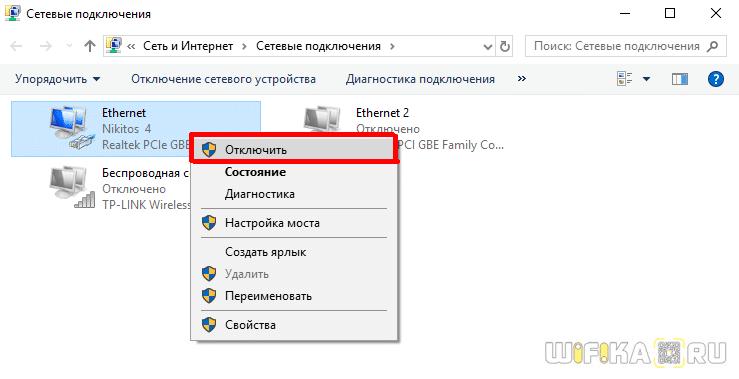 конфликт ip адресов windows с другой системой