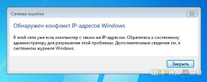 конфликт ip адресовй windows с другой системой