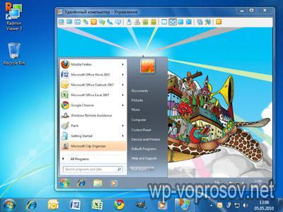 программа для удаленного управления компьютером через интернет - фото 7