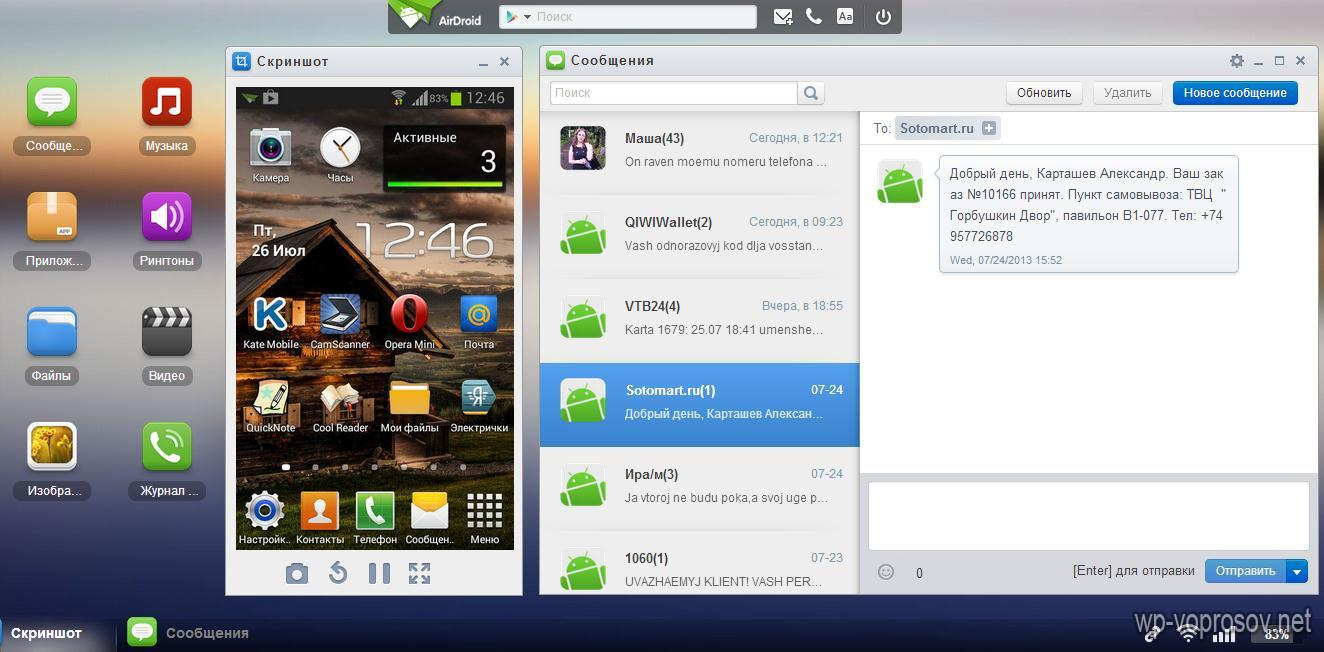 Скриншот в android airdroid