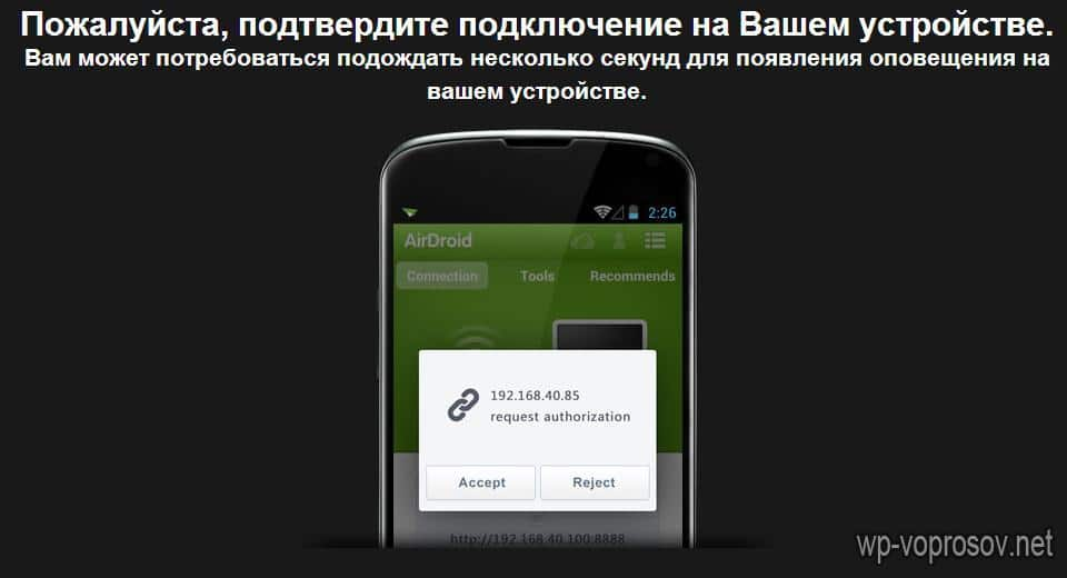 Скачать программе для управления чужим телефоном
