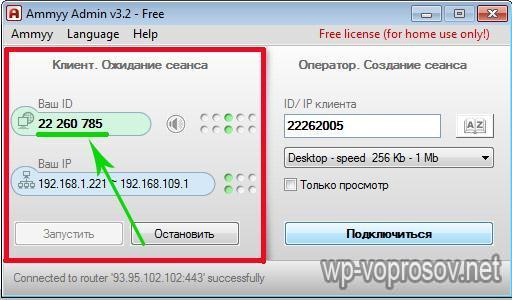 скрытый удаленный доступ к компьютеру через интернет - фото 9