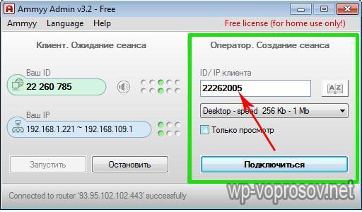 скрытый удаленный доступ к компьютеру через интернет - фото 6