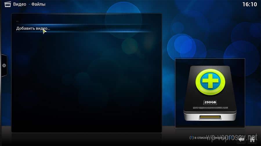 Добавить видео в xbox media