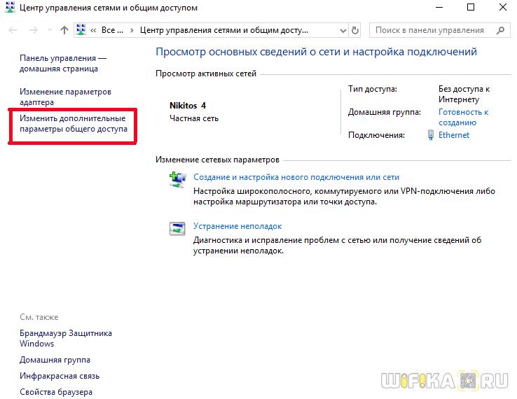 изменить параметры общего доступа windows 10