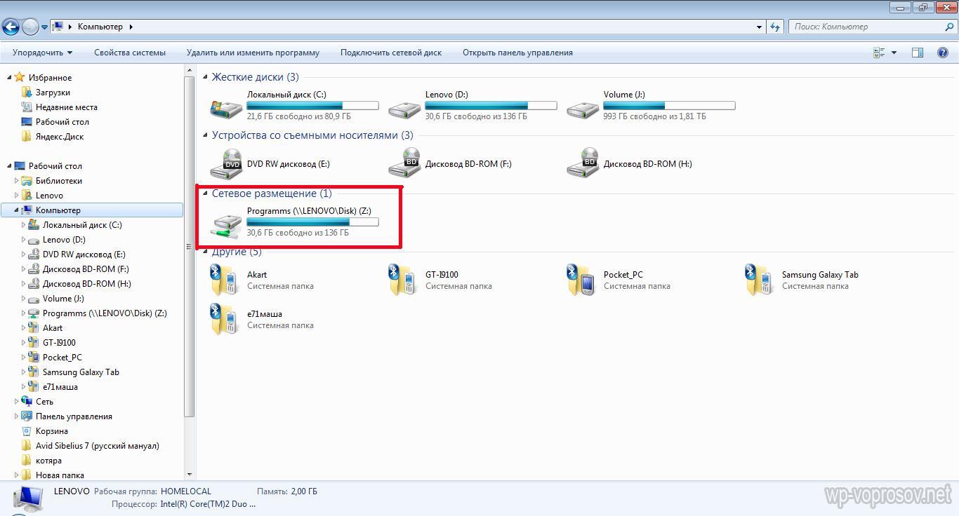Сетевая папка в windows 7 как сделать