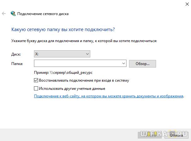 подключить-сетевой-диск Windows