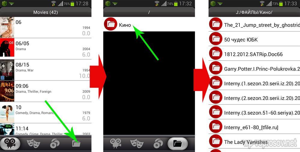 выбор файлов для просмотра на смартфоне