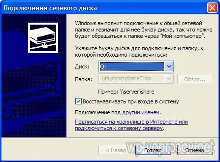 буква в windows XP