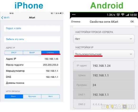 ip для wifi а телефоне