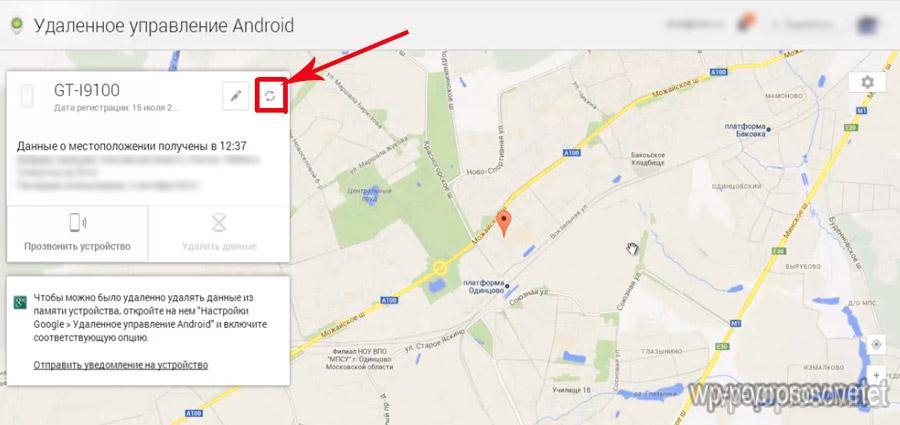 местоположение телефона на карте Google