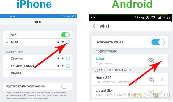 wifi на телефоне