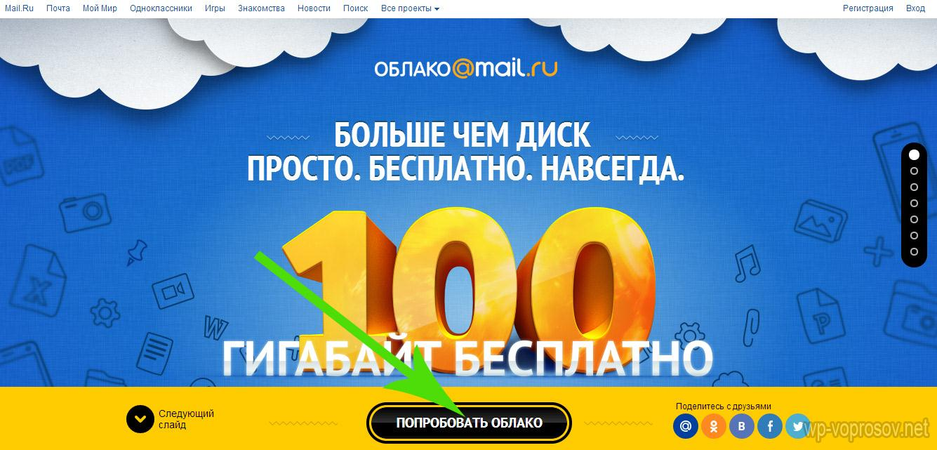 Облачное хранилище Mail.ru
