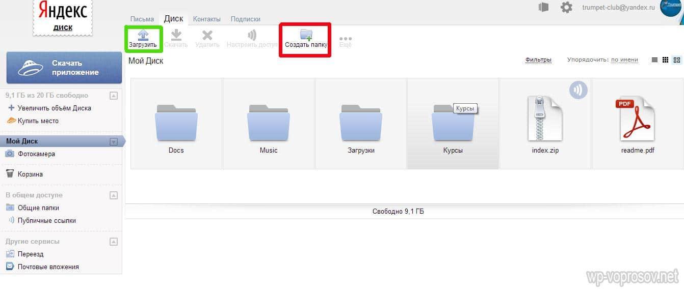 Хранилище файлов Яндекс диск