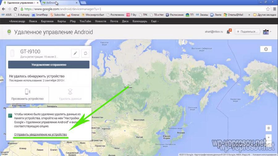 отправить уведомление от google