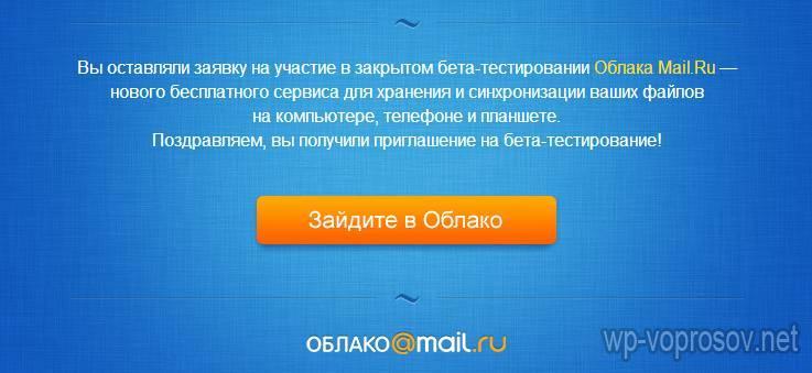 Приглащение в cloud mail