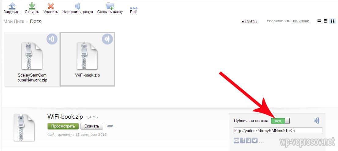 Как сделать свою ссылку на яндекс диск