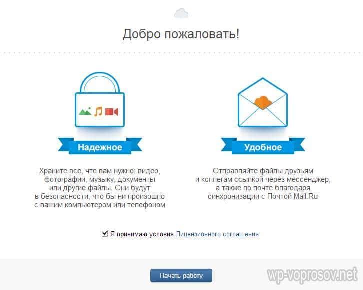 Соглашение облачного хранилища mail.ru