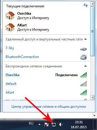 Список wifi