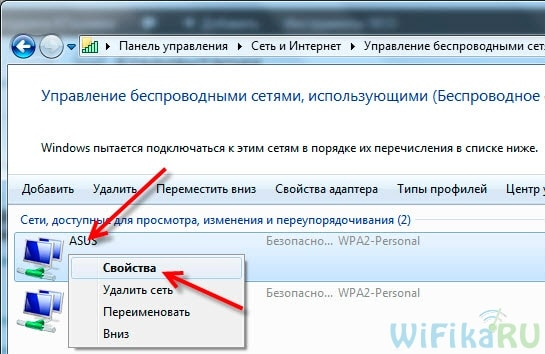 Свойства wifi