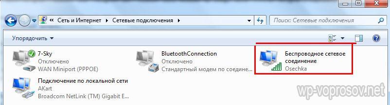 включение wifi в Windows