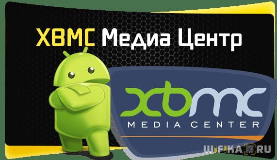 xbmc cherez upnp media server