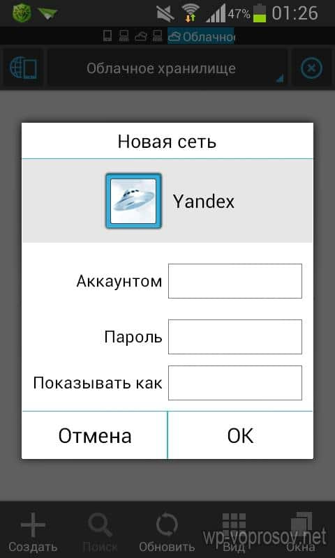 yandex login