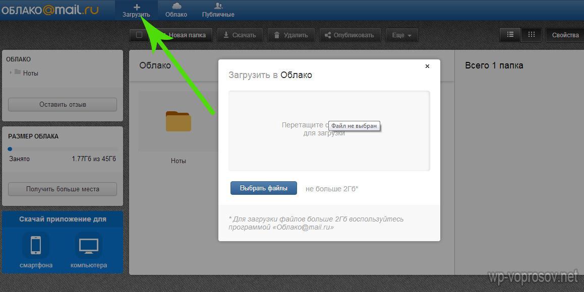 Загрузка файлов на облачное хранилище mail