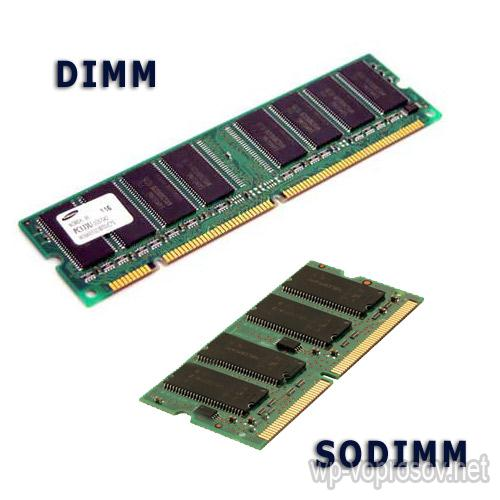 Формфактор модулей памяти