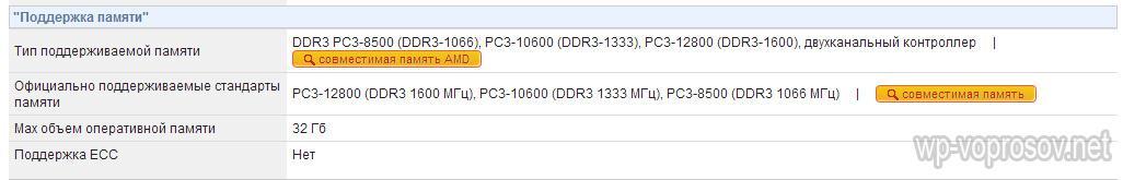 Оперативная память intel core i5