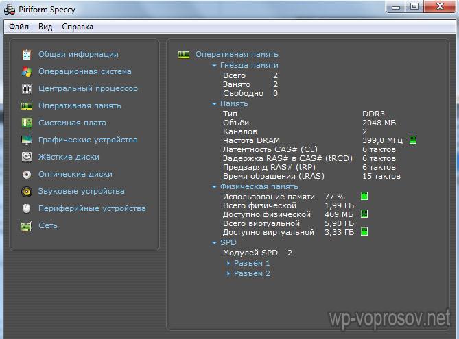 Программа для расширения оперативной памяти