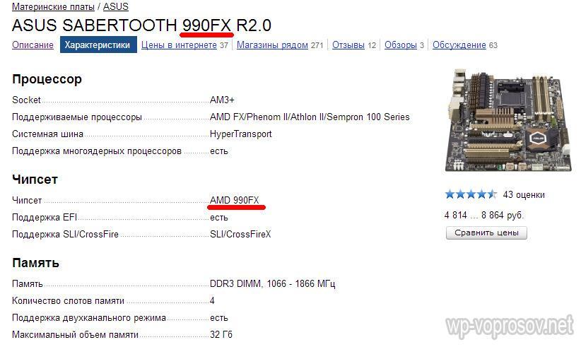 Плата с чипсетом amd 990fx