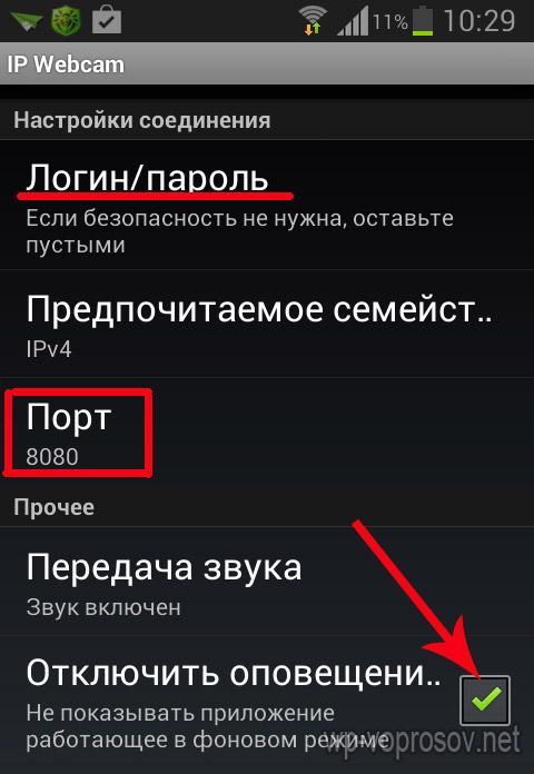 Скрытое видеонаблюдение в программе ip webcam