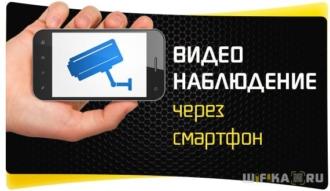 video nablyudenie skryitoe cherez smartfon