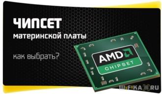 chipset sistemnoy platyi