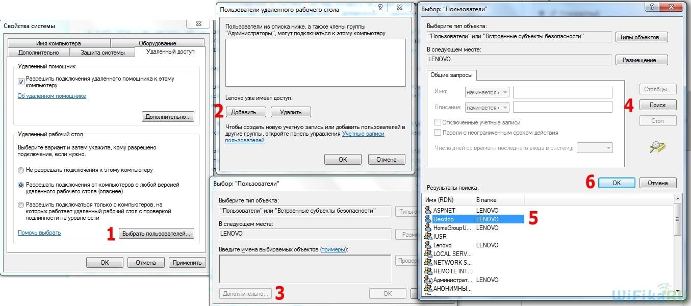 Добавление пользователя для удаленного подключения к WIndows