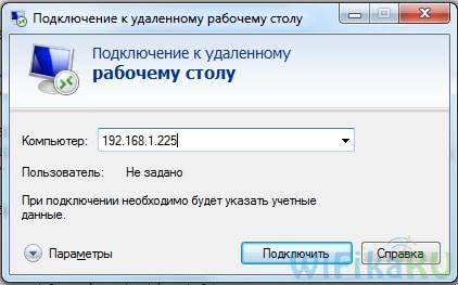 ip адрес удаленного компьютера
