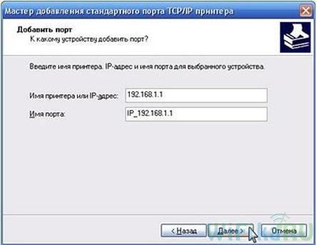 ip маршрутизатора
