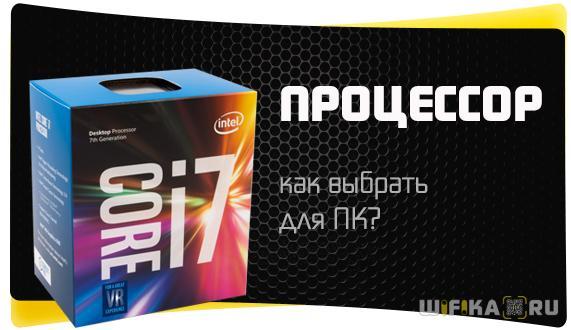 processory intel